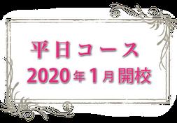平日コース2020年1月開校。  間もなく募集開始予定。