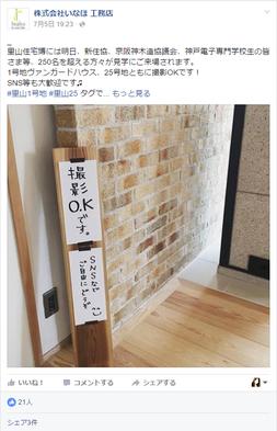 いなほ工務店,里山住宅博,ソーシャル,撮影OK,藤田和美