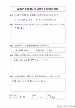 2016.04.07 No.90 R.H様