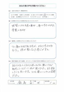 お客様の声(マタニティー)No.135