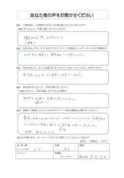 2012.09.19 No.73 Y.Y様