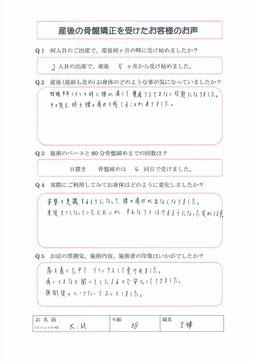 2019.06.16(産後)No.1465 K.M様
