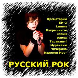 Русский рок сборник