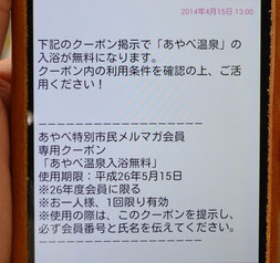 携帯クーポン画面