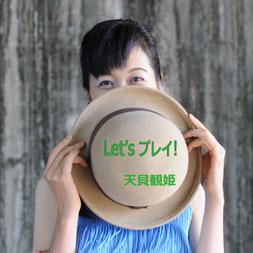 天貝観姫のオリジナルCD「Let'sプレイ!」カバー画像です。