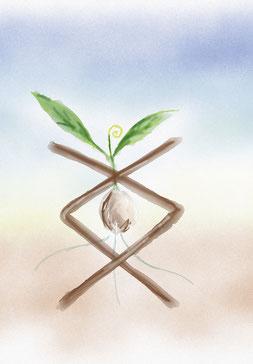 イングのルーンは種のルーン 真んなかの「◇の種」の下から根が生えて、いつしか上には新芽が伸びるんだよ。