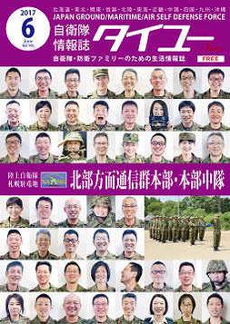 陸上自衛隊 札幌駐屯地 北部方面通信群・本部中隊