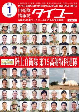 陸上自衛隊 第15高射特科連隊