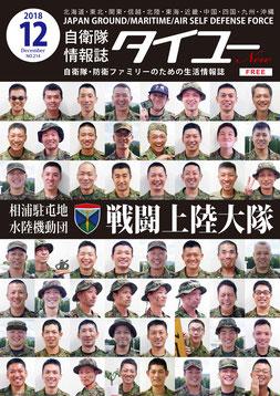陸上自衛隊 相浦駐屯地 水陸機動団 戦闘上陸大隊