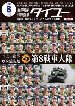 陸上自衛隊 玖珠駐屯地 第8戦車大隊