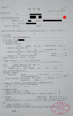 横浜市 リサイクル届 表紙 日系解体工業株式会社