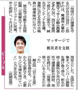 2018年10月18日 中国新聞記事(小西直之先生)