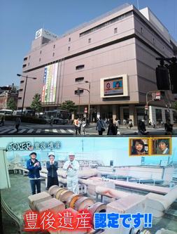 上:トキハ本店、下: ©OAB大分朝日放送
