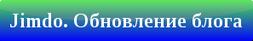 Jimdo. Обновление дизайна и функционала блога