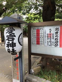 平成28年9月22日(木・祝):愛宕神社 出世の石段祭