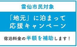 長崎県雲仙市応援キャンペーン-地元に泊まって応援キャンペーン