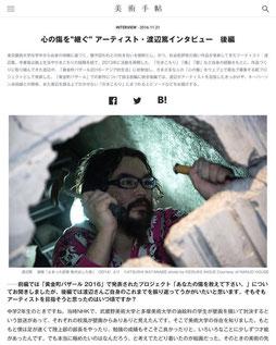 """心の傷を""""継ぐ"""" アーティスト・渡辺篤インタビュー"""