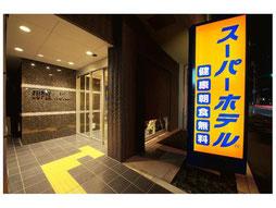 スーパーホテル埼玉入口