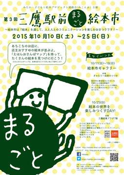 第3回三鷹駅前まるごと絵本市チラシ(2015)表