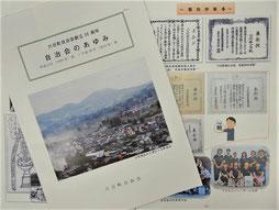 一関 大東 六日町自治会 30周年記念誌