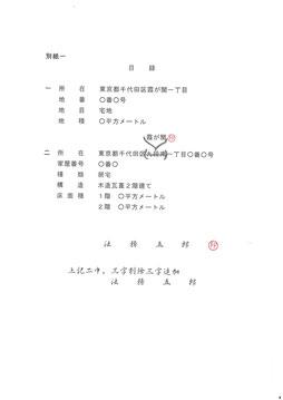 財産目録(別紙1)