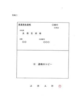 財産目録(別紙2)
