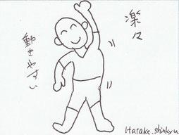 【京都市中京区烏丸御池】京都三条烏丸治療院、畠鍼灸院整骨院、動きやすい服装でご来院ください。短パン貸し出ししています。