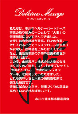 開発製品のメッセージカード(表面)