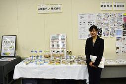 山崎製パン株式会社の展示