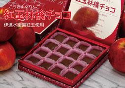 紅玉林檎チョコ ふくしま光と風の贈りもの