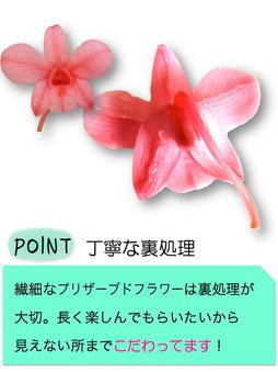 プリザーブドフラワー,仏花,お彼岸,お盆,お悔やみ,お供,デンファレ,ピンク