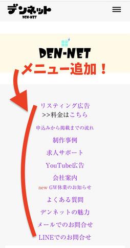ユーザーが知りたい内容に特化したメニューに変更!