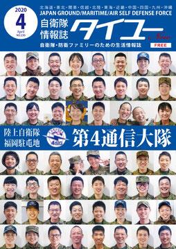 福島 自衛隊福島地方協力本部