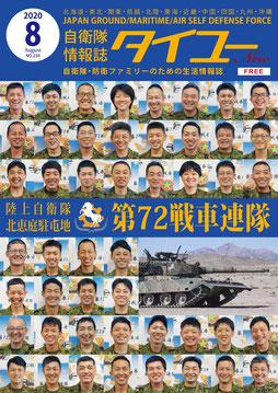 陸上自衛隊 北熊本駐屯地 第8高射特科大隊