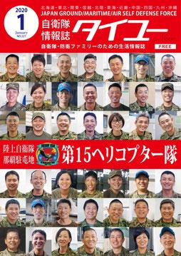 陸上自衛隊 船岡駐屯地 第2施設団 第104施設器材隊
