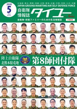 陸上自衛隊 福岡駐屯地 第4師団司令部
