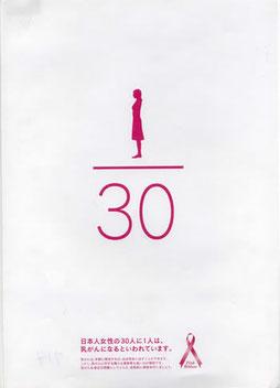2013年度 ピンクリボンデザイン大賞