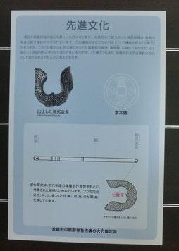 副葬品として発見された太刀の「鞘尻」には、「七曜文」という模様が・・・
