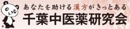 千葉中医薬研究会 会員店ページ紹介