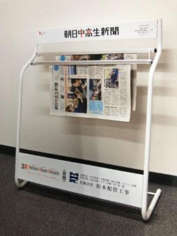 朝日中高生新聞及び専用スタンドラックの写真