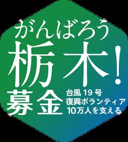 台風19号 被災地支援のための寄付募集