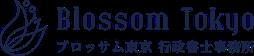 ブロッサム東京 行政書士事務所