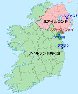 アイルランド ラウス州