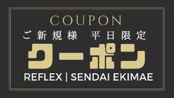 仙台 マッサージ クーポン 割引チケット
