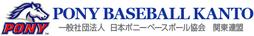 日本ポニーベースボール協会 関東連盟