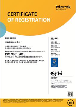 沖縄|三建設備|ISO9001