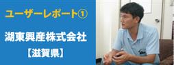 ①湖東興産株式会社