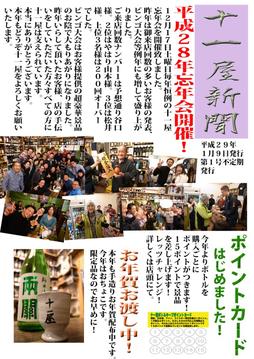 2017年1月「十一屋新聞」第一号発行しました。