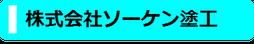 株式会社ソーケン塗工