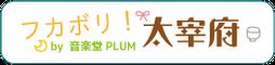フカボリ!福岡・太宰府北谷にある音楽堂PLUM